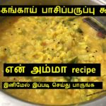 பீர்க்கங்காய் பாசிப்பருப்பு கூட்டு - Peerkangai kootu - Ridge gourd curry recipe by amma